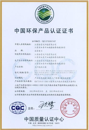 家电下乡补贴_中国环保产品认证证书 - 太阳能热水器,太阳能热水工程,壁挂 ...