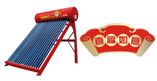 浴普索兰喜福如意系列太阳能热水器