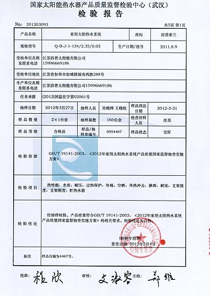 国家太阳能热水器质量监督检验中心(北京)检验报告